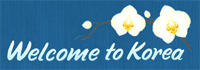 Добро пожаловать в Корею