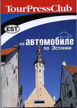 Путеводитель «На автомобиле по Эстонии»