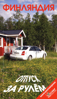 Финляндия. Отпуск за рулем