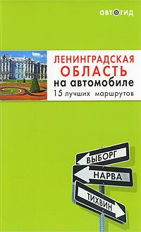 Путеводитель по Ленинградской области