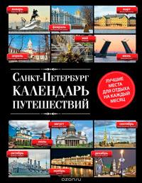 Календарь путешествий