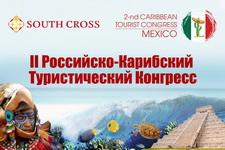 II Карибский конгресс