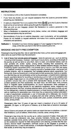 Приложение к таможенной декларации. Часть 1