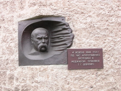 В Меджибише на раскопках бывал Тарас Шевченко