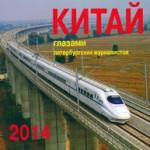 Китай и Россия сели в скоростной поезд