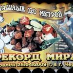 Карачаево-Черкесия. Шашлычная столица мира