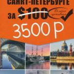 Незабываемые уик-энды в Санкт-Петербурге за ($100) 3500 р