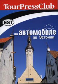 На автомобиле по Эстонии