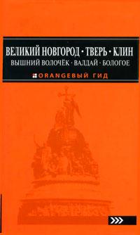 Оранжевый Гид