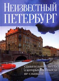 Неизвестный Петербург