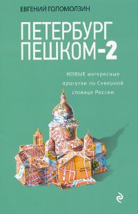Петербург пешком-2