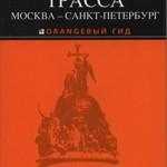 Новый путеводитель «Трасса Москва – Санкт-Петербург»