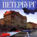Вышла новая книга «Неизвестный Петербург».