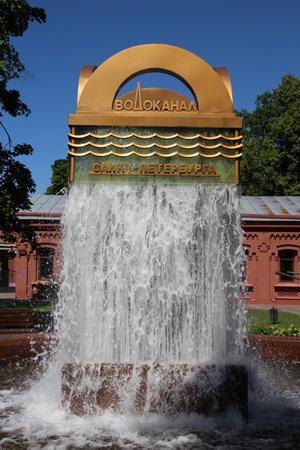 Фонтан «Водоканал»