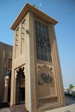 Центр арабского искусства «Saga World»