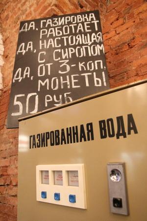 """Автомат по продаже легендарной """"Крем-соды"""""""