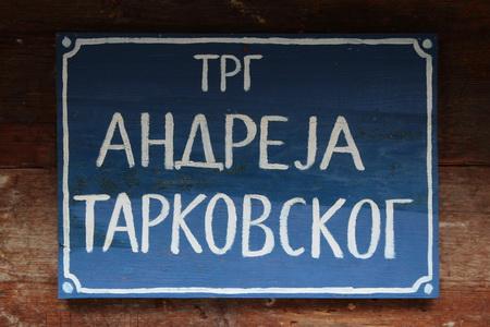 Площадь Андрея Тарковского