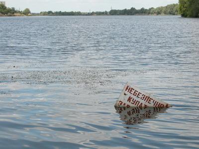 Здесь купаться опасно!