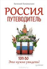 Россия ТОП-30