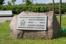 Военное немецкое кладбище в деревне Сологубовка