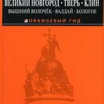 Великий Новгород, Тверь, Клин
