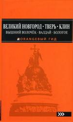"""Путеводитель в серии """"Оранжевый гид"""""""""""
