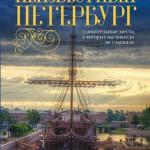Неизвестный Петербург. Версия 3