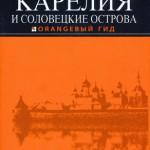 Путеводитель «Карелия и Соловецкие острова»