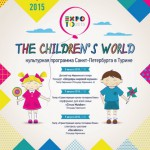 Фестиваль «THE CHILDREN'S WORLD»