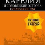 Россия. Обновленный путеводитель по Карелии