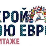Россия. Открой свою Европу в Эрмитаже