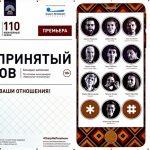 Санкт-Петербург. «(Не)принятый вызов»