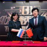 От Китая до Китая